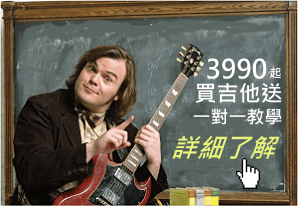 高雄吉他教學 電吉他教學
