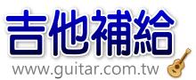 吉他教學、學吉他推薦|吉他補給