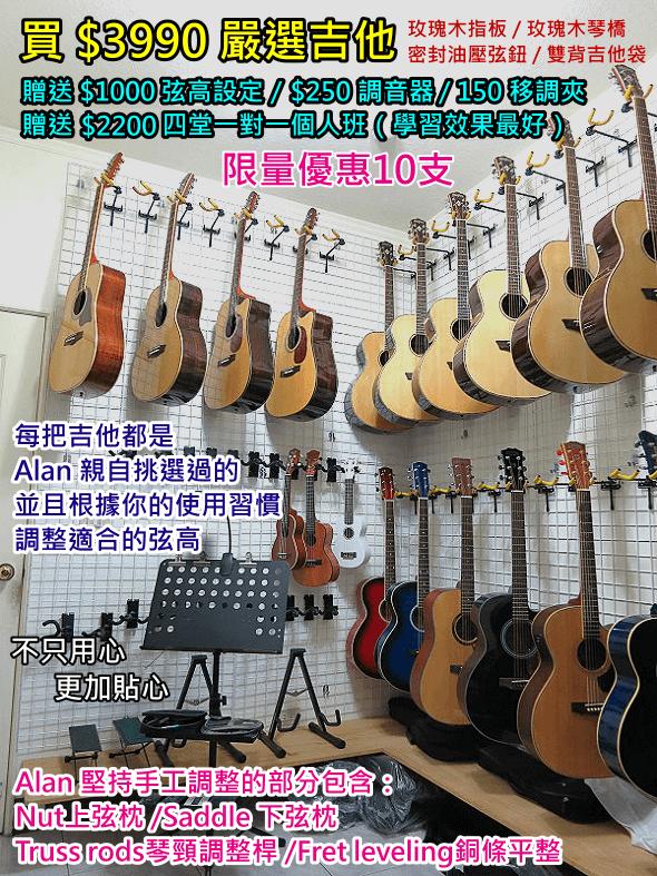高雄 吉他教學 吉他老師 民謠吉他