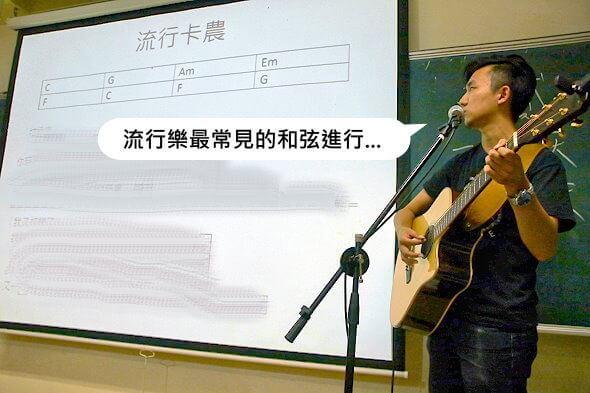 高雄 民謠吉他教學 木吉他Fingerstyle教學 民謠吉他社指導老師canon