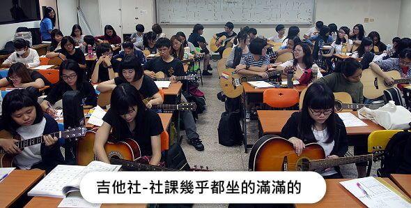 高雄 民謠吉他教學 木吉他Fingerstyle教學 民謠吉他社指導老師guitar club learning 1