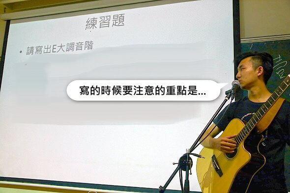 高雄 民謠吉他教學 木吉他Fingerstyle教學 民謠吉他社指導老師practice question