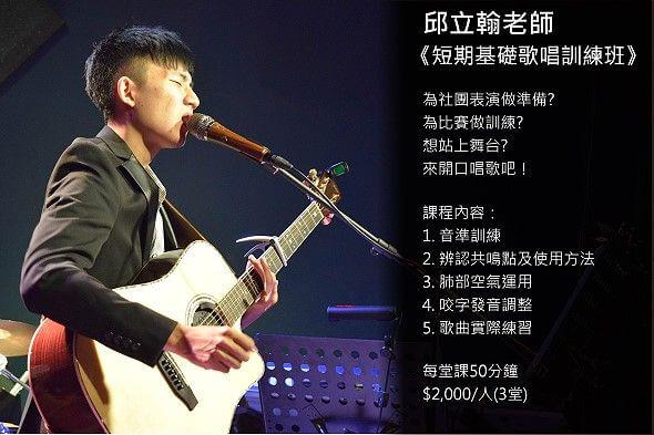 高雄 學唱歌